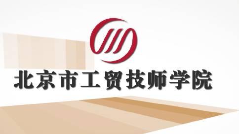北京工贸技师学院教学视频