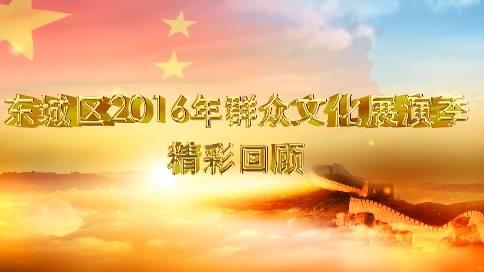 北京市东城区文化短片