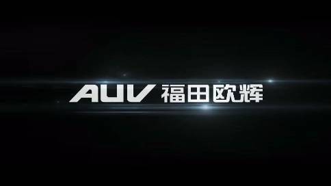 AUV福田汽车品牌短片