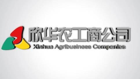 欣华农工商企业宣传片