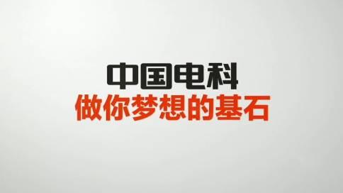 信息科技宣传片