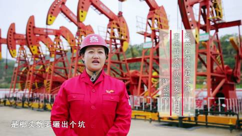 延长石油19大代表宣传片
