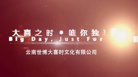 《大喜之时,唯尔独享》酒店宣传片