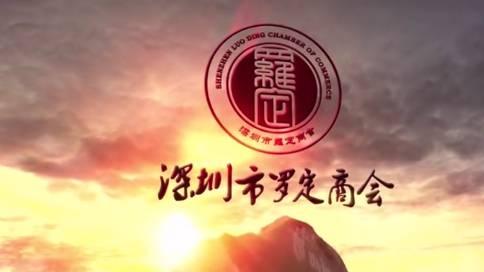 罗定商会宣传片-影胜传媒
