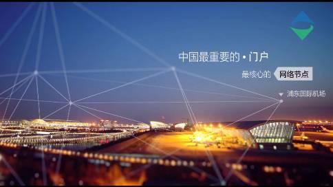 上海浦东国际机场宣传片