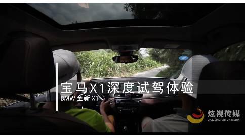 宝马X1试车体验专题片