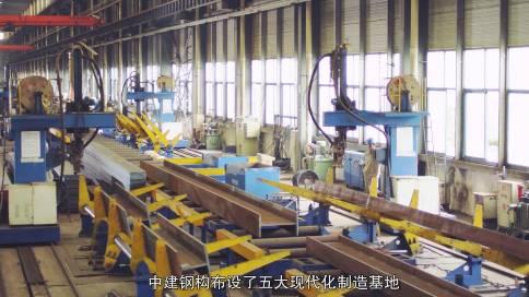 珂瑞亚影视集团拍摄中建钢构宣传片