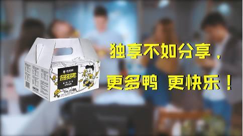 """武汉周黑鸭""""好多多多鸭""""礼盒TVC"""