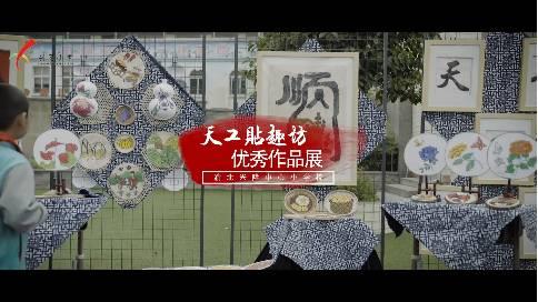 渝北兴隆小学《天工贴趣坊》