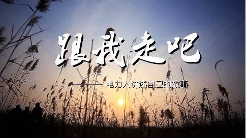 《国家电网》故事短片(跟我走吧)济宁微电影拍摄制作