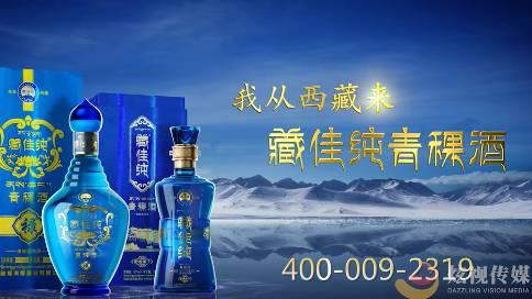 青稞酒广告片