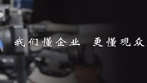 苏州企业宣传片拍摄制作
