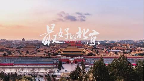 城市宣传片《最好的北京》
