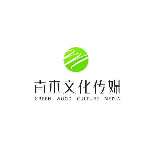芜湖青木文化传媒有限公司