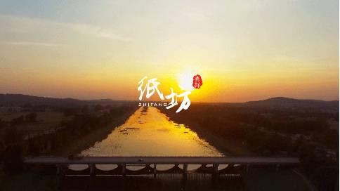 嘉祥纸坊城市宣传片-嘉祥影视制作公司