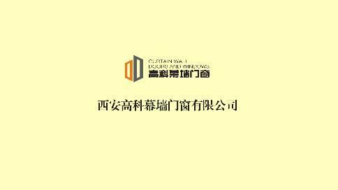 西安高科幕墙门窗有限责任公司宣传片1