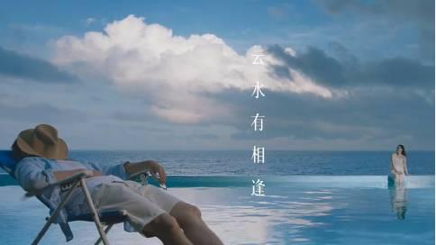 方太品牌宣传片《云水有相逢》