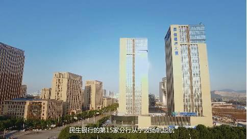 与民共生 再创辉煌-中国民生银行宁波分行宣传片