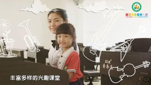 湛江廉江市实验学校附属永福幼儿园-宣传片