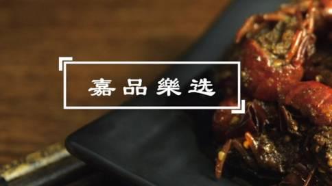 嘉品乐选产品主图视频