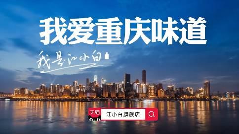 江小白-我爱重庆的味道-缔影传媒