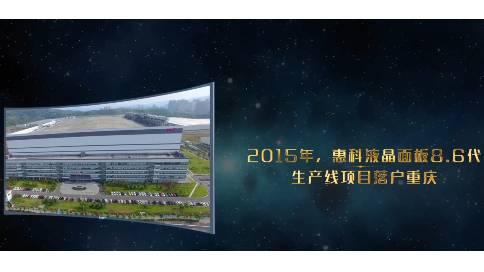 滁州惠科光电科技企业宣传片