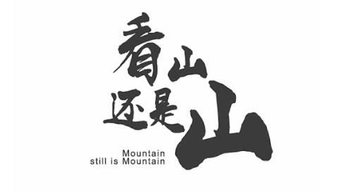 知名画家吴荣文纪录片-看山还是山