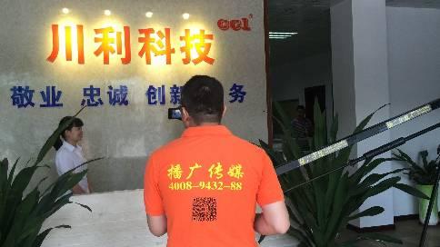 东莞川利科技企业宣传片中文版 播广传媒摄制
