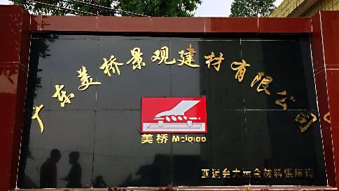 广东美桥(耐桥)景观建材有限公司企业宣传片 播广传媒摄制