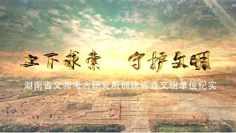 考古研究院宣传片
