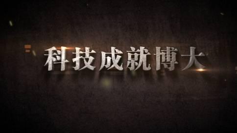 科为博企业宣传片