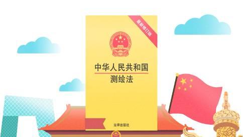 江苏测绘地理信息局:健全地理信息法制建设
