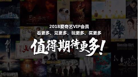 爱奇艺VIP会员宣传片