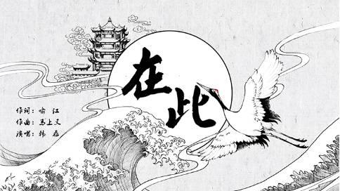 武汉城市宣传片—《在此》MV