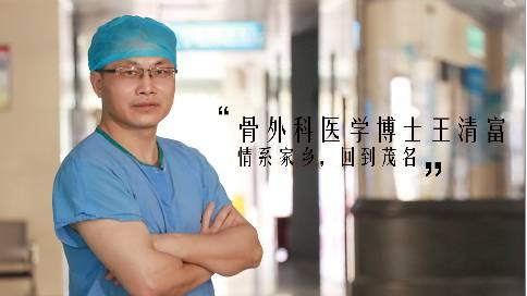 《不锋专访》第十五期:王清富:情系家乡,回到茂名