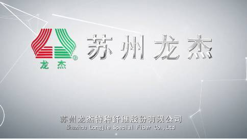 苏州龙杰化纤宣传片