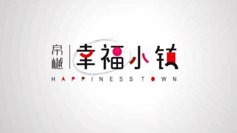 帛樾-幸福小镇