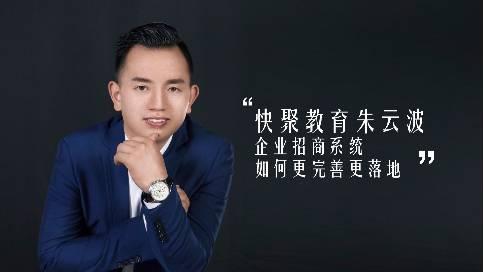 《不锋专访》第二十二期:朱云波,企业招商系统如何更完善更落地