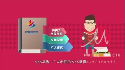 北京图书节