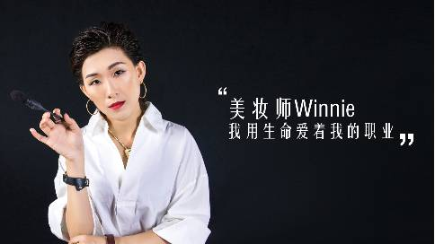 《不锋专访》第二十三期:美妆师Winnie,我用生命爱着我的职业