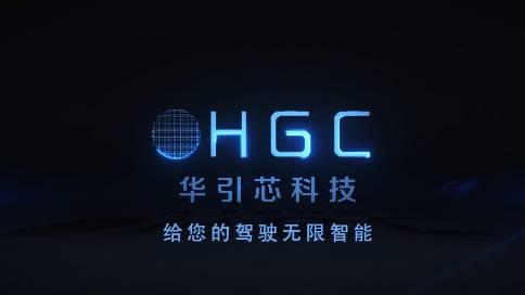 华引芯科技宣传片