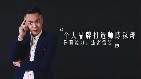 不锋专访个人品牌打造师陈淼涛:你有能力,还需包装