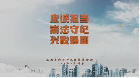 太原尖草坪国税局微视频(导演版)