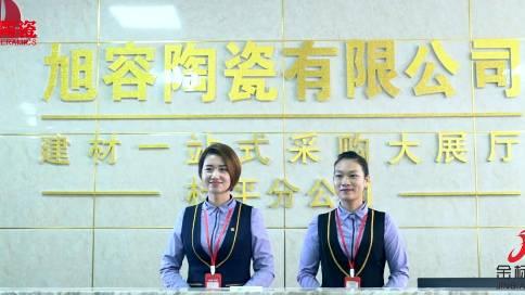 广西桂平市旭容陶瓷有限公司