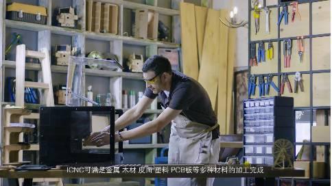 ICNC产品宣传片