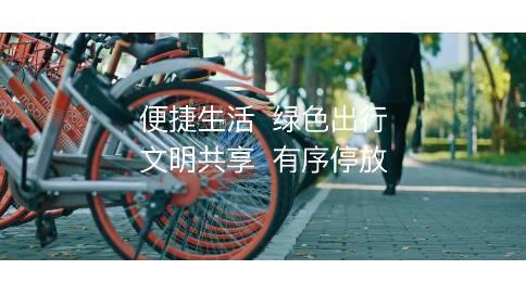 共享单车公益广告片