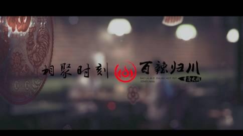 百辣归川火锅元宵节情景广告