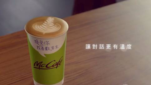 【MC cafe】创意广告:爸爸,我喜欢男孩子