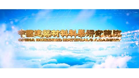 中国建材总院宣传片