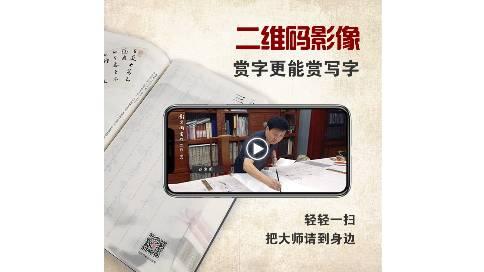 翰墨频道《书法视频日历》刘京闻书法名家2019日历产品